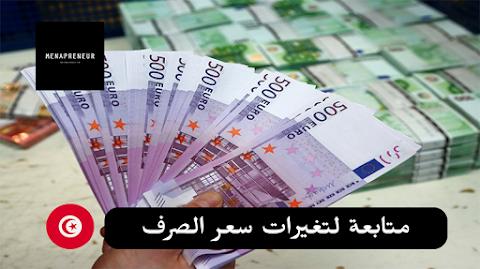 سعر الصرف ليوم : الثلاثاء 13 نوفمبر 2018