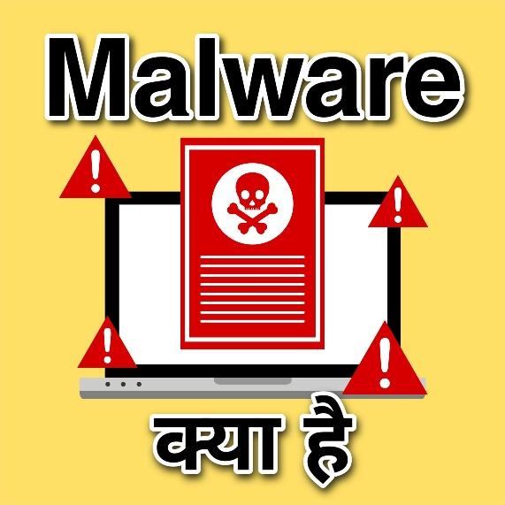 What is Malware in hindi   Malware kya hai