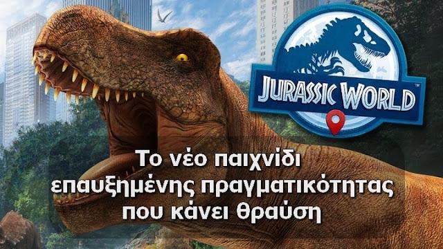 Δωρεάν το Jurassic World Alive