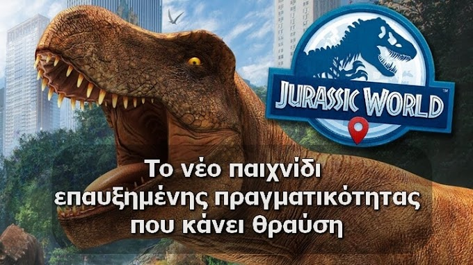 "Jurassic World Alive - To νέο ""Pokemon Go"" κάνει θραύση (Android & iOS)"