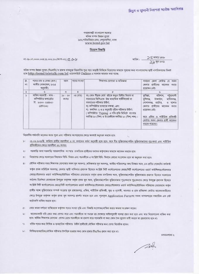Bureau of Mineral Development Job Circular 2021