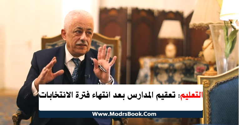 التعليم تؤكد تعقيم المدارس بعد انتهاء فترة الانتخابات
