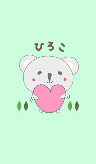 Cute koala theme for Hiroko