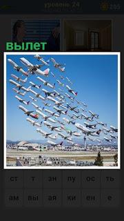 одновременно вылет нескольких самолетов в воздух