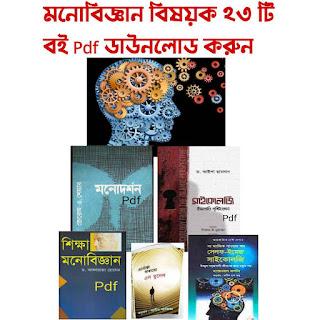 মনোবিজ্ঞান বিষয়ক বই pdf download