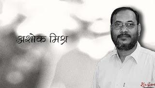आइए, कहानी-कविता चुराएं  ~ अशोक मिश्र का व्यंग्य | Ashok Mishra's Vyang on Hindi Plagiarism