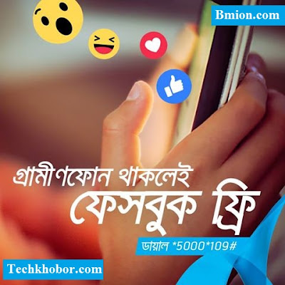 Grameenphone-50MB-Free-Facebook-Internet-5Times-Dial-*5000*109#