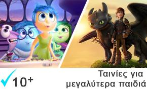 Οι καλύτερες παιδικές ταινίες για παιδιά άνω των 10 ετών