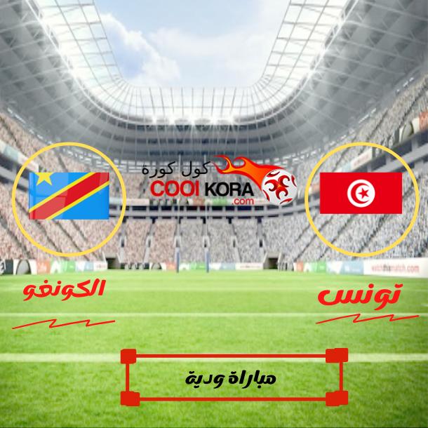 تقرير مباراة تونس أمام الكونغو الديمقراطية مباراة ودية