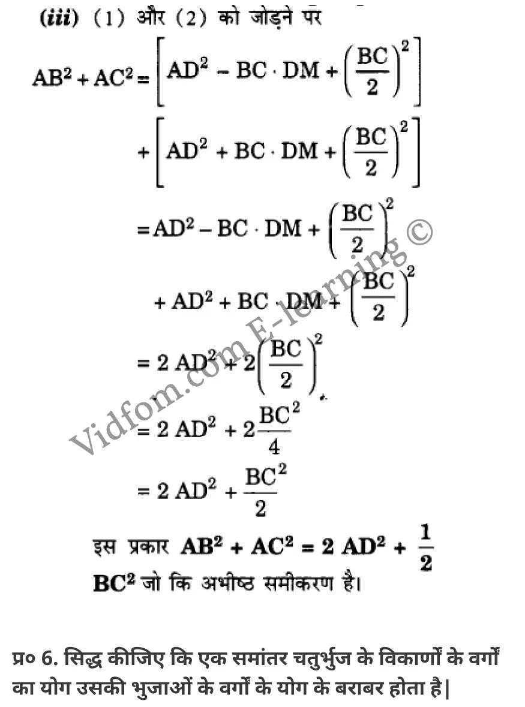 class 10 maths chapter 6 hindi medium 68