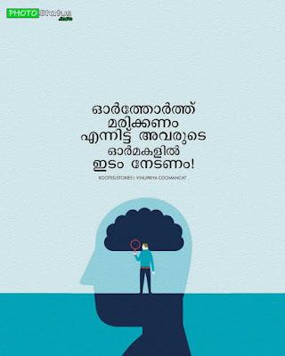 Feeling Status Malayalam