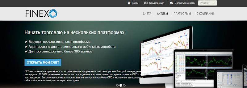 Мошеннический сайт finexo.com/ru – Отзывы, развод. Компания FINEXO мошенники