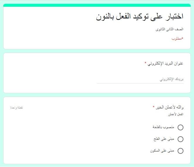 اختبار إلكترونى لغة عربية (على توكيد الفعل بالنون )  للصف الثانى الثانوى الترم الأول 2021