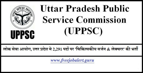 Uttar Pradesh Public Service Commission, UPPSC, PSC, PSC Recruitment, Uttar Pradesh, Graduation, Medical, Dental Surgeon, Lecturer, Latest Jobs,uppsc logo