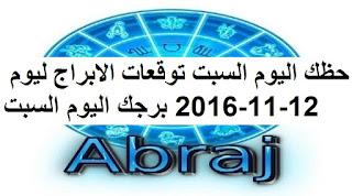 حظك اليوم السبت توقعات الابراج ليوم 12-11-2016 برجك اليوم السبت