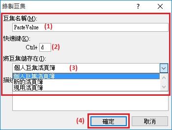 橘莎瓶聯絡簿: 輕鬆建立 Excel『貼上值』快捷鍵