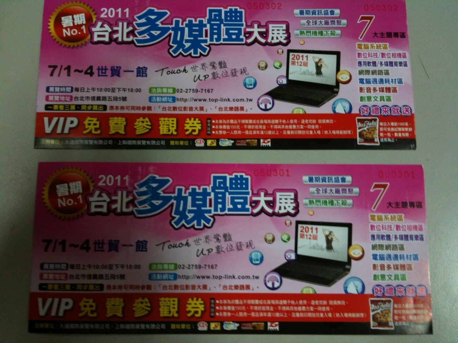 天母商圈發展協會Tianmu Marketplace Development Association: 寫網誌送門票-臺北多媒體大展門票兩張