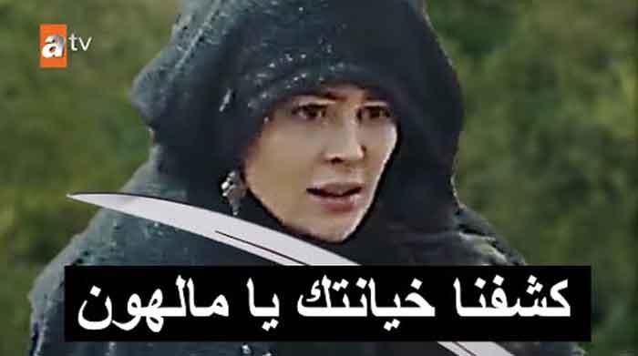 مالهون الخائنة وطردها من الموسم الثالث مسلسل المؤسس عثمان الحلقة 65