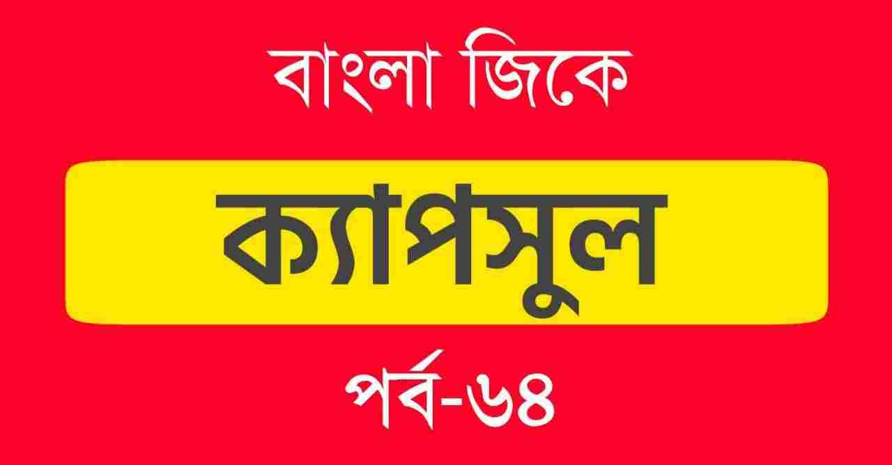 বাংলা জিকে ক্যাপসুল পর্ব-৬৪ | Bengali GK
