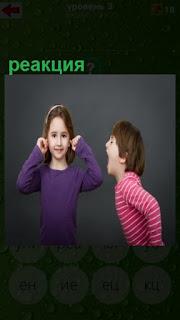 девочка закрыла уши, так реакция на крик мальчика рядом