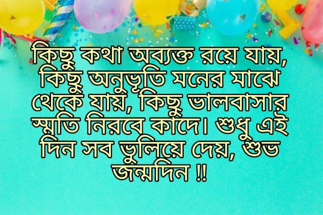 happy-birthday-sms-bangla