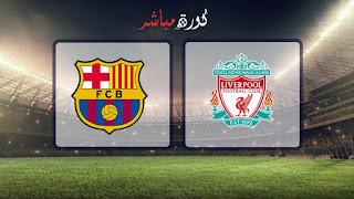 مشاهدة مباراة ليفربول وبرشلونة بث مباشر 07-05-2019 دوري أبطال أوروبا