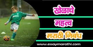 Khelache Mahatva Essay Marathi