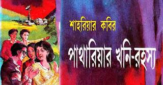 Shahriyar Kabir Bengali Story Book PDF