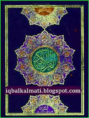 16 Line Quran PDF