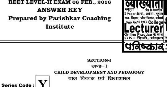 ANILRATIA: REET LEVEL-II ANSWER KEY EXAM HELD ON 07 FEB