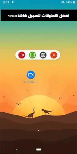 تطبيق تسجيل شاشة الأندرويد