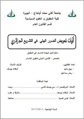 مذكرة ماستر : آليات تعويض الضرر البيئي في التشريع الجزائري PDF
