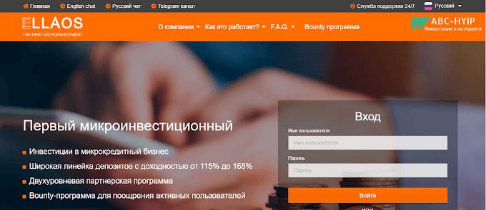 Ellaos com - обзор и отзывы об инвестиционном проекте. Бонус 2.5%