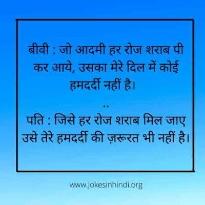 Pati Patni Jokes And Chutkule