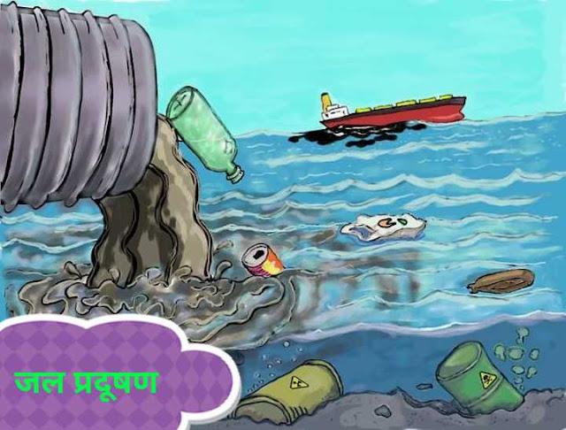 जल प्रदूषण, प्रदूषण, pollution