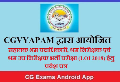 Admit Card for Assistant Labor Officer, Labor Inspector and Labor Deputy Inspector Recruitment Examination (LOI 2018)