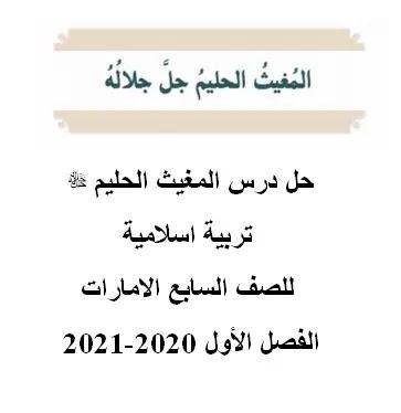 حل درس المغيث الحليم جل جلاله تربية اسلامية للصف السابع الامارات الفصل الأول 2020-2021