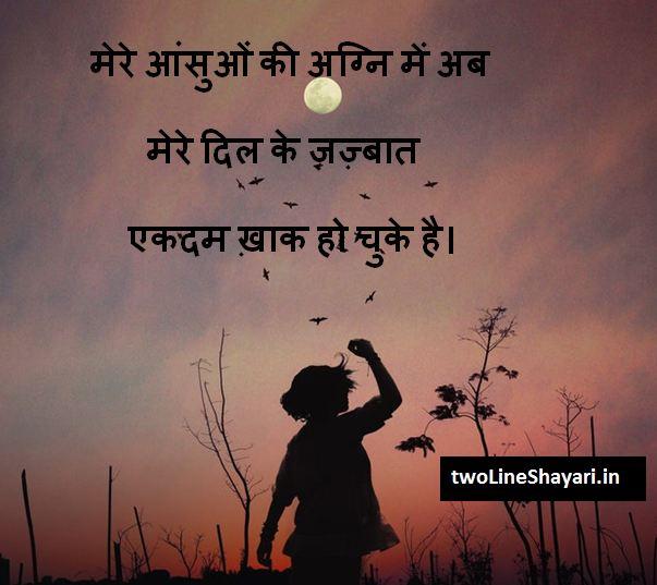 aansu shayari with pics, aansu shayari with pics in hindi