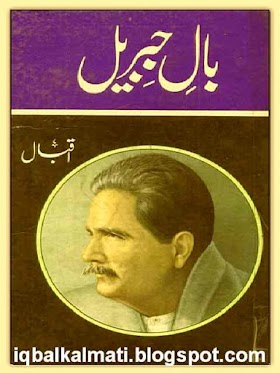 Bal e Jibril Allama Muhammad Iqbal Poetry In Urdu