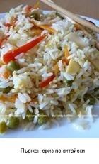 Пържен ориз по китайски със зеленчуци