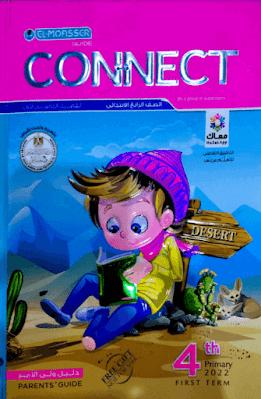 كتاب المعاصر فى اللغة الانجليزية للصف الرابع الابتدائي الترم الاول 2022