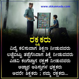 teachers Chutukugalu Thoughts in Kannada