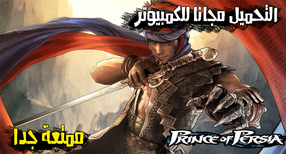 تحميل لعبة Prince Of Persia 4 كاملة مجانا للكمبيوتر