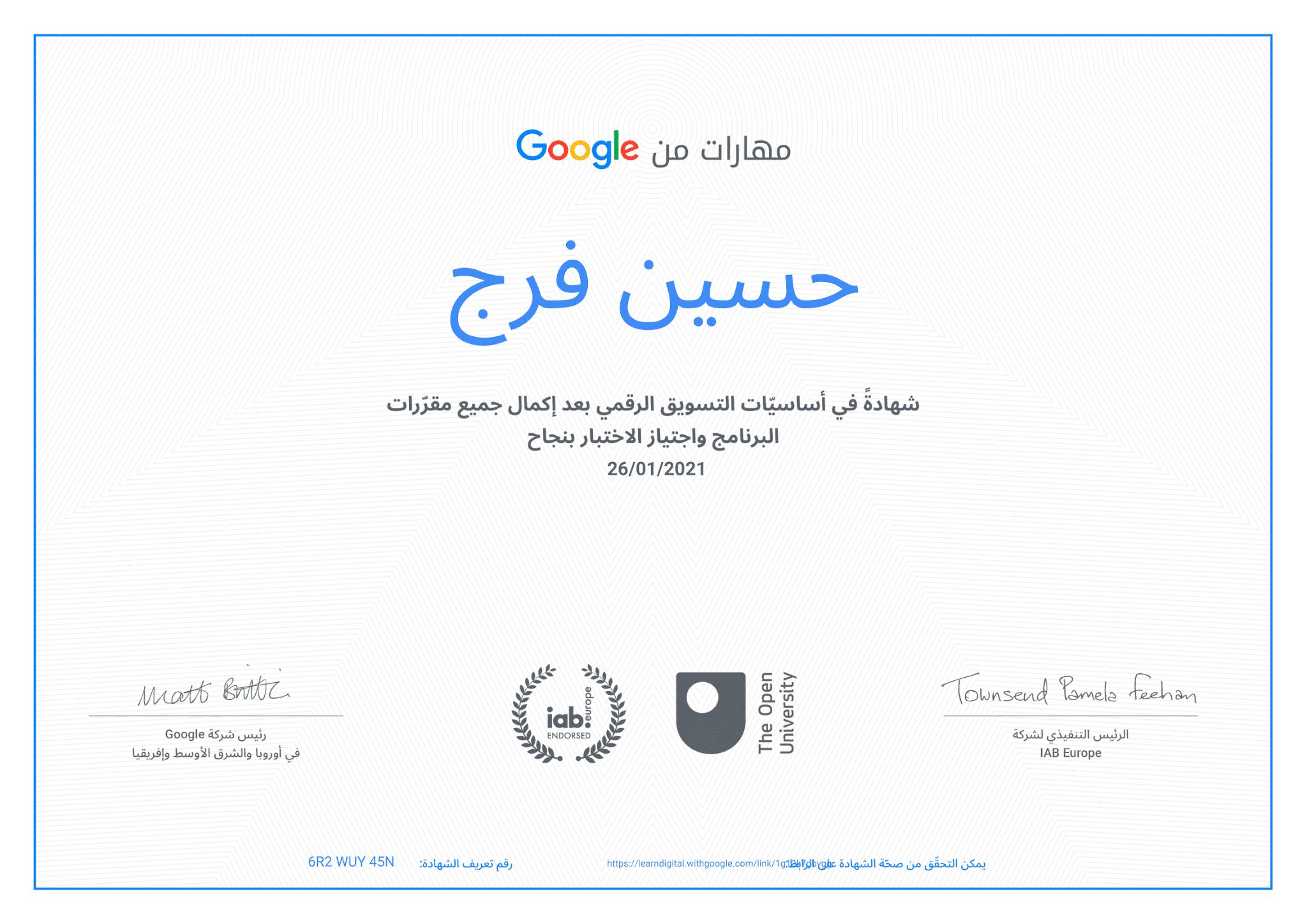 شهادة التسيوق الرقمي من جوجل