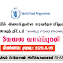 Vacancy Announcement - World Food Programme (WFP)