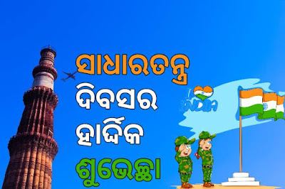 Happy Republic Day Odia Shayari