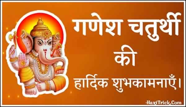Ganesh Ji Ke Gane Songs Aarti Hindi Me 2019 Bhajan Download