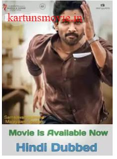 Ala vaikunthapurramloo full movie in Hindi Download filmyzilla