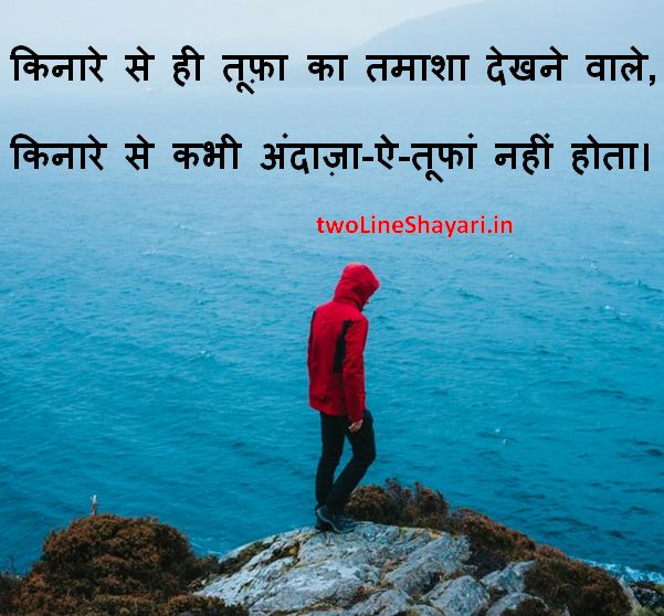Motivational Shayari Pics, Inspiring Shayari Images