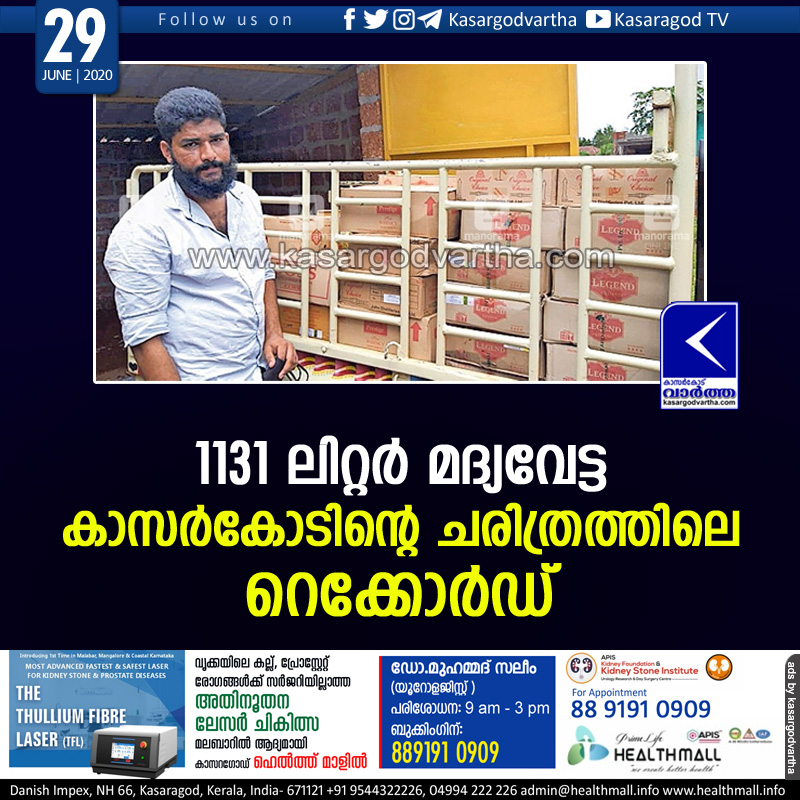 Kasaragod, Kumbala, Kerala, News, Liquor, Seized, Case, District, 1131 ltr Liquor seized case is a record of Kasaragod district
